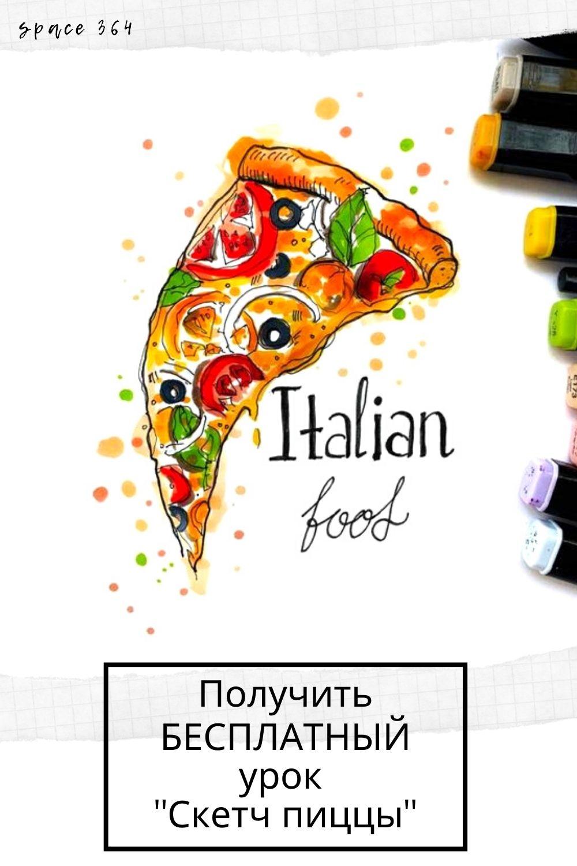Бесплатный видеоурок по скетчингу - скетч для новичков - food sketching - скетч пиццы -Sketch Pizza