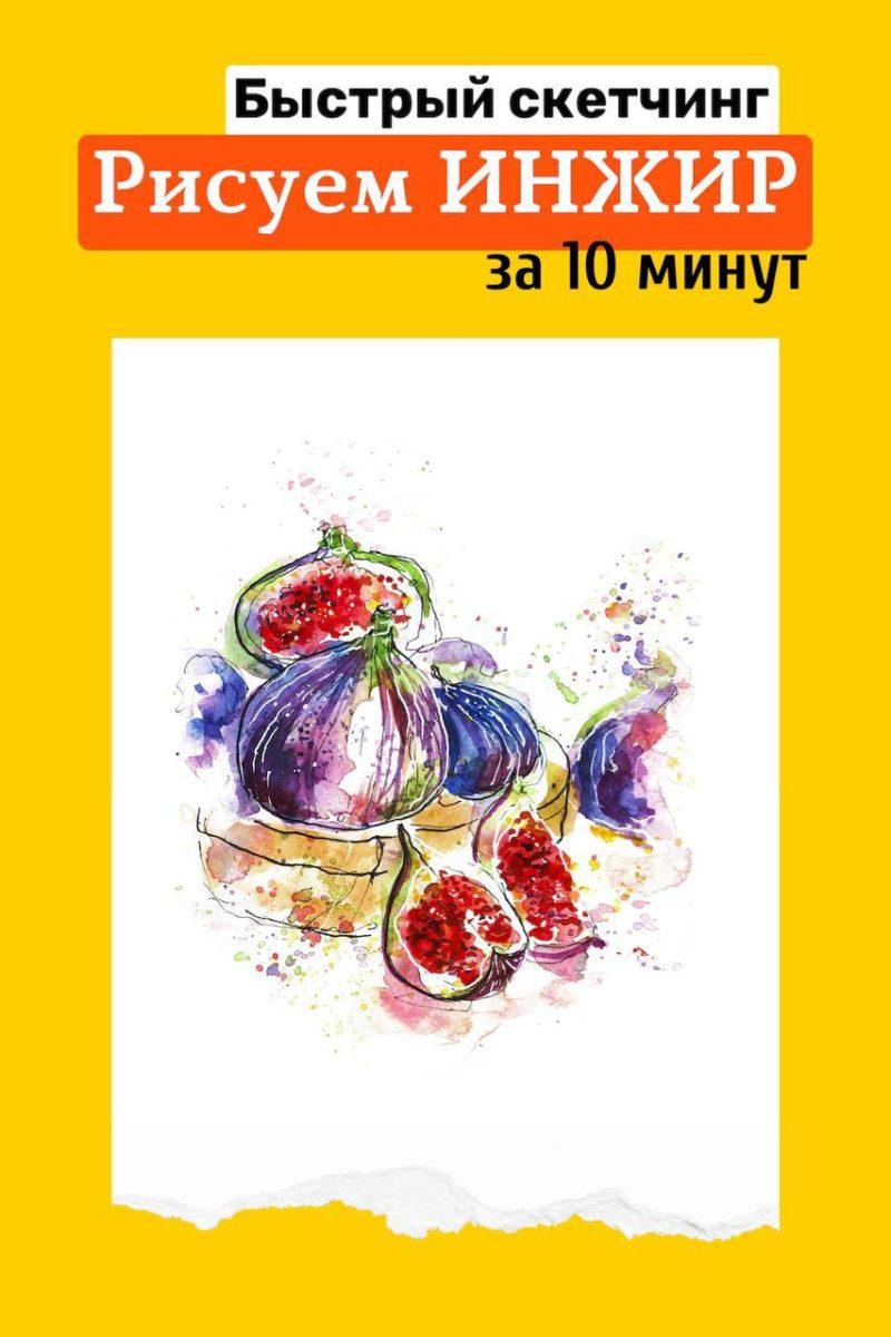 Рисуем ИНЖИР за 10 минут