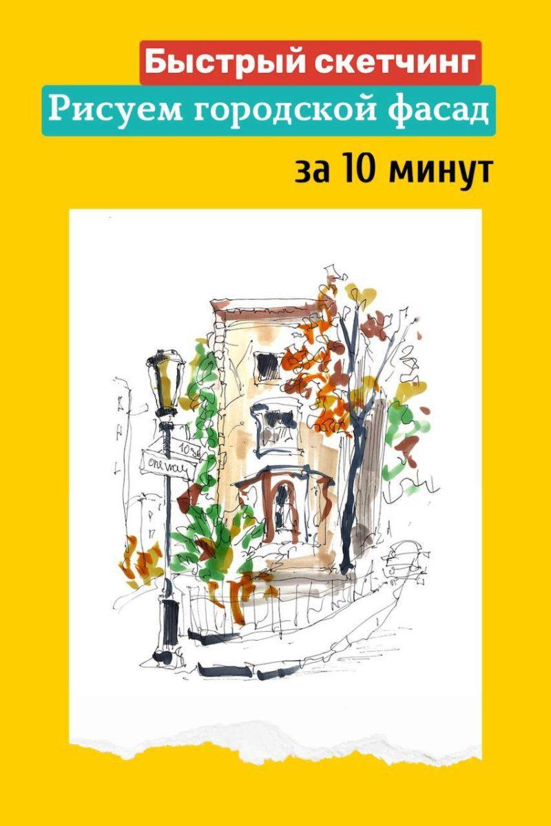 Рисуем городской скетч за 10 минут